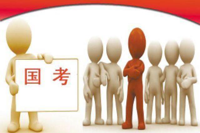 2020年国考湖南地区招录534人 10月15日起开始报名