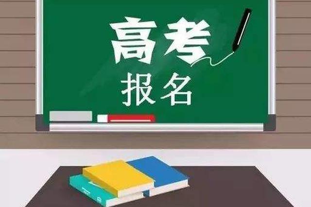 2020年湖南高考报名10月28日启动