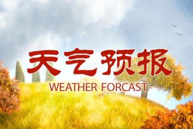 18至20日气温回升明显 最高气温可达27℃至29℃