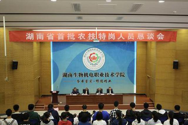 湖南:计划4年定向培养2500名基层农技特岗人才