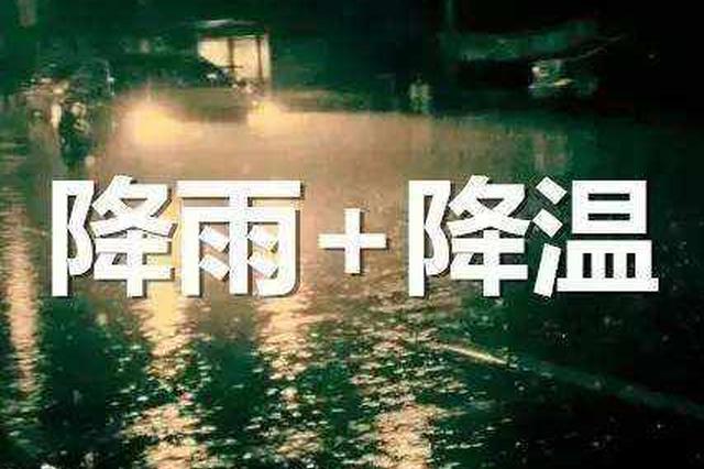 未来十天有两次降雨过程 17日前受冷空气影响气温较低
