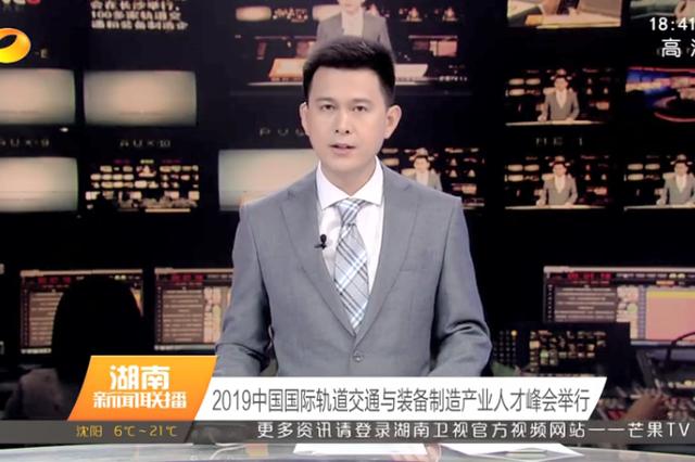 2019中国国际轨道交通与装备制造产业人才峰会举行
