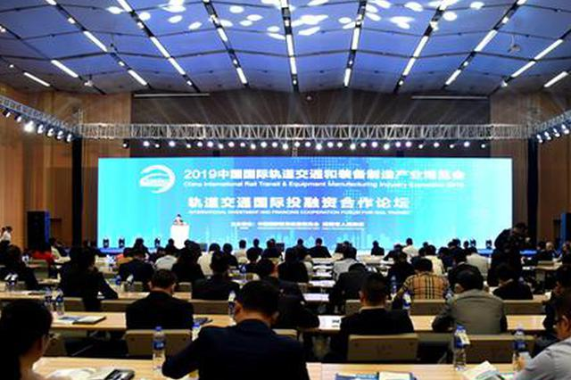 轨道交通国际投融资合作论坛达成逾700亿元战略合作协议