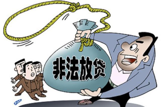 湖南宁乡建立疑似职业放贷人名录制度
