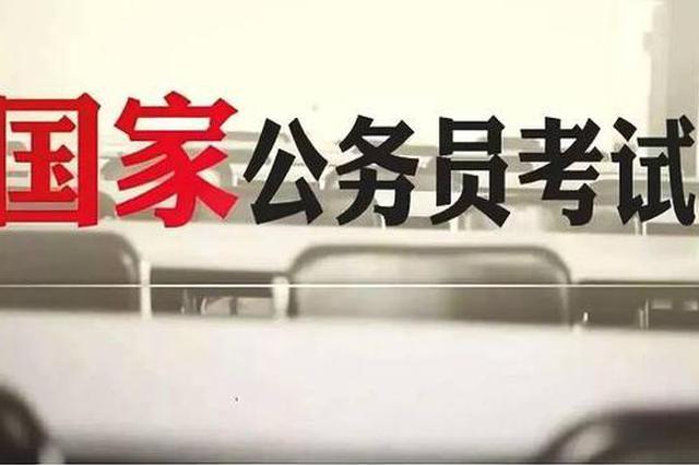 """国考报名迎来""""小高峰"""" 湖南最热职位竞争比168∶1"""