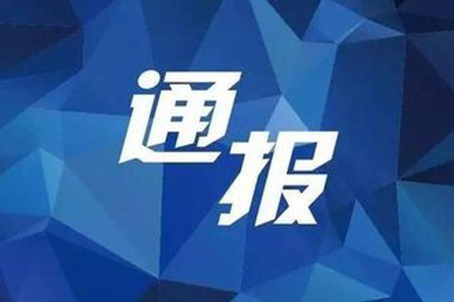 """湖南省2名省管领导干部严重违纪违法被""""双开"""""""