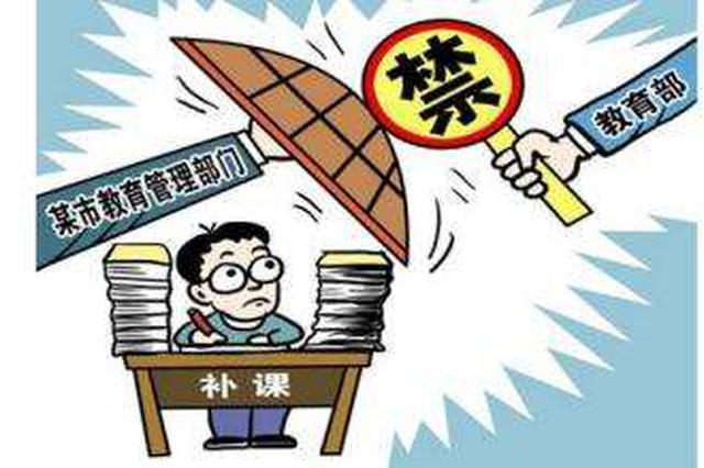 长沙市教育局严禁家长组班违规补课