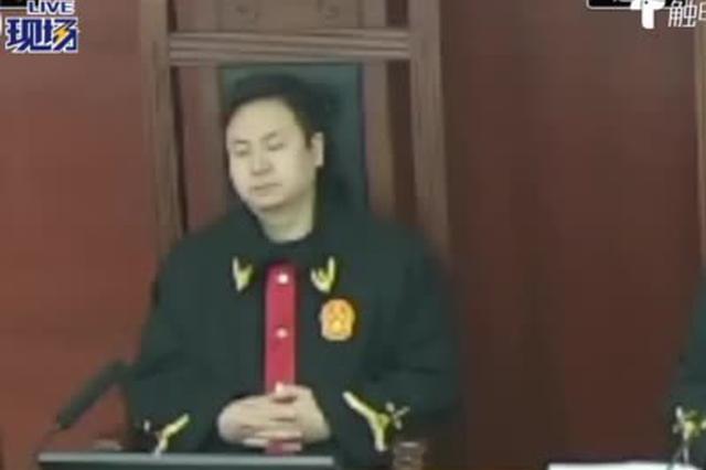 视频 |永州市中级人民法院法官庭审时失态 疑似睡觉被直播