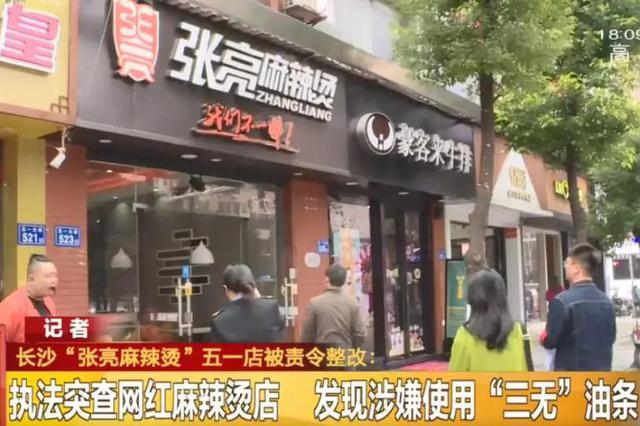 """恶心!长沙五一广场一网红麻辣烫店被查!蟑螂在食物里""""穿行"""
