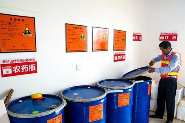 【美丽中国 潇湘华章】长沙县春华镇:垃圾分类促进绿色发展,