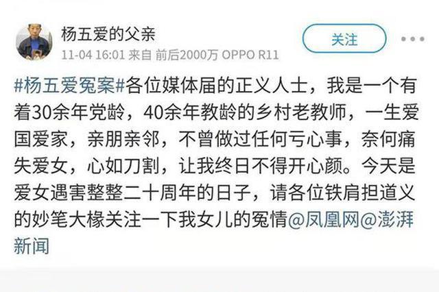 湖南一银行命案20年后:八旬老父赏十万寻凶 警方仍在侦查