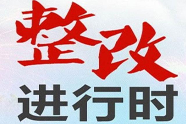 永州整改224个软弱涣散基层党组织