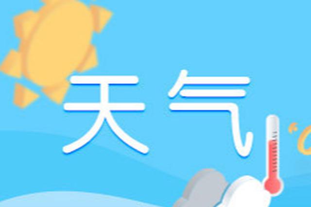 秋裤准备好了吗?湖南今明两天气温降幅或达14~16℃