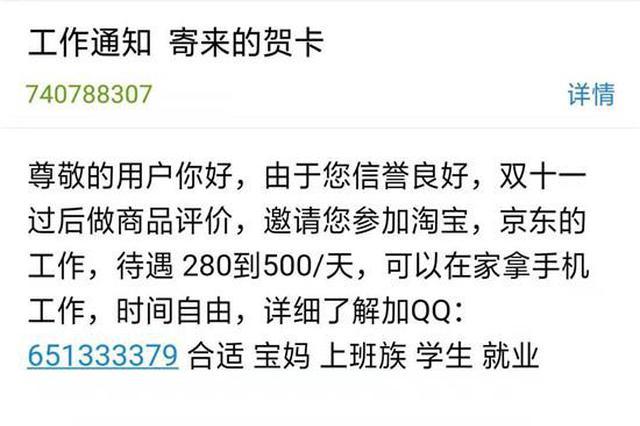 收到京东刷好评邮件 长沙大四女生一小时被骗7140元