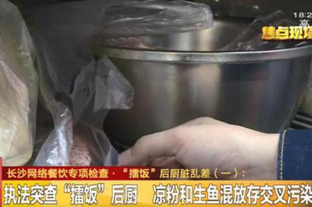 长沙网红餐饮店又出问题了!消毒柜成摆设 洗过的碗上粘冬瓜