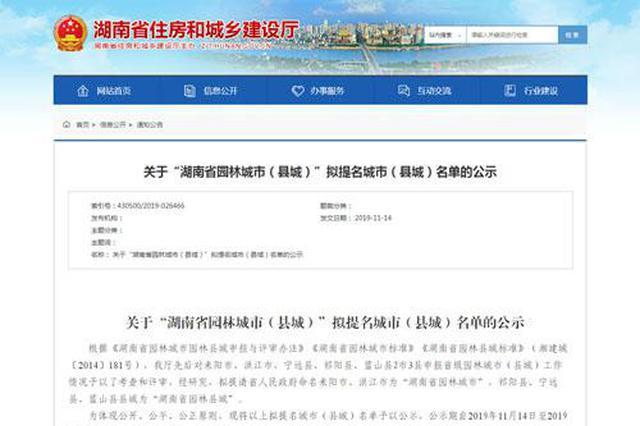 """宁远县被提名""""湖南省园林县城"""""""
