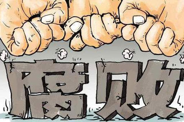 """227万元 张家界一副检察长利用""""帮人不起诉""""大肆捞钱"""