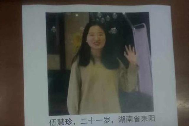 湖南衡南一高中女教师失联5天 家属称警方已采集血样供调查