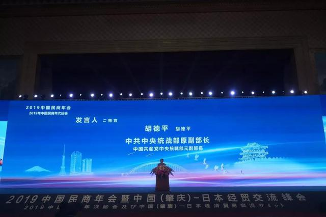 胡德平出席2019中国民商年会暨中国(肇庆)-日本经贸交流峰会 | 强调绿色可持续发展