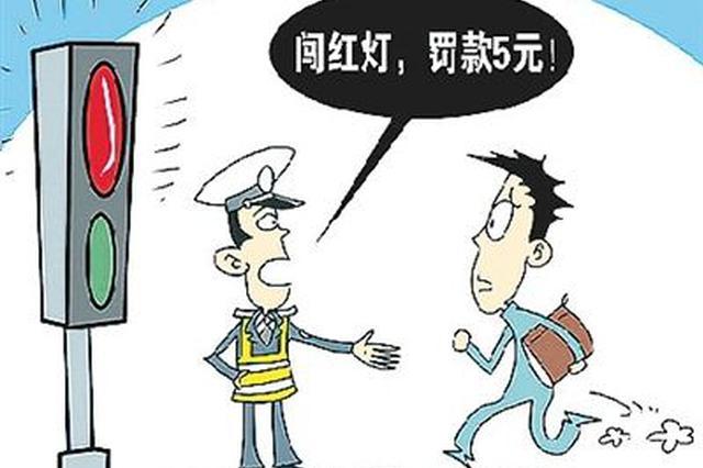 长沙交警:行人闯红灯 穿隧道 走高架都要被罚款