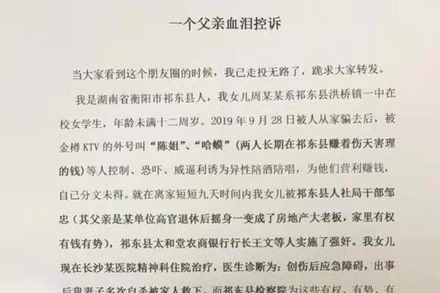 """祁东""""多人与未成年女孩发生关系""""案:6人被批捕 1人取保"""
