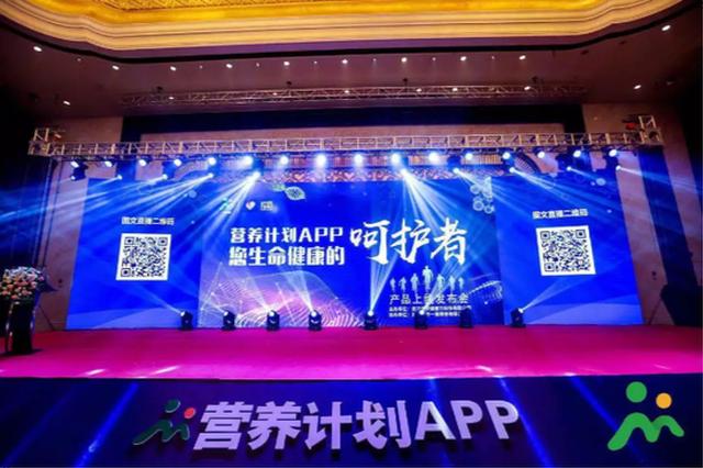 """国内首个""""营养计划app""""产品在武汉上线发布"""