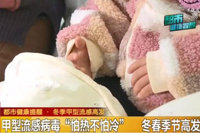 甲型流感来袭!长沙一3岁女童已确诊!