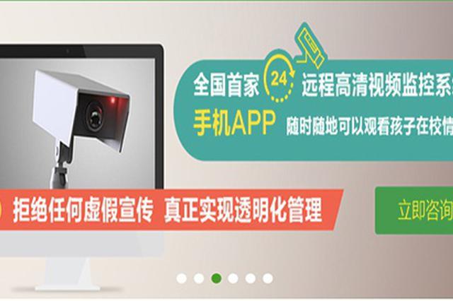 湖南一戒网瘾机构被举报监视体罚学生 教育局:已在整顿