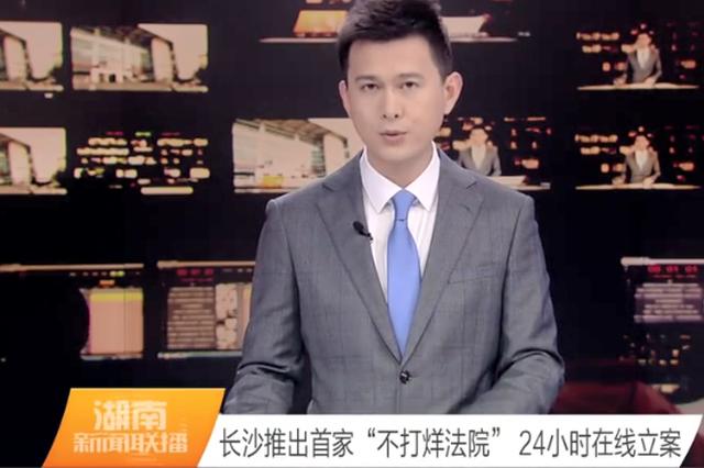 """长沙推出首家""""不打烊法院"""" 24小时在线立案"""