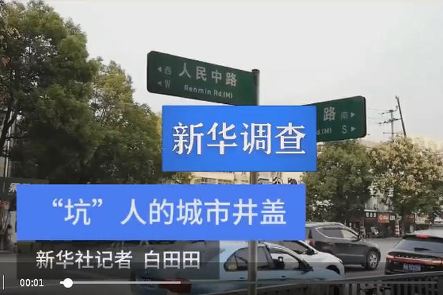 """新华社直击!湖南部分城市窨井盖成""""陷人坑"""""""
