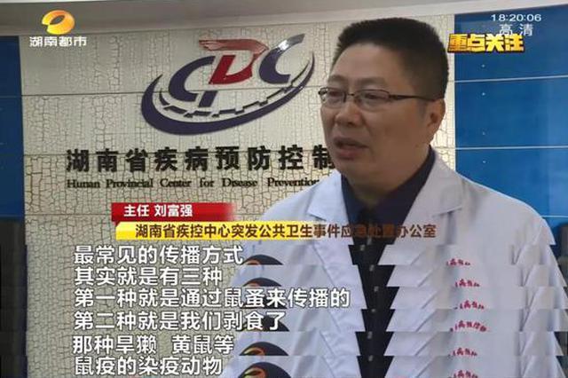 """远离这些动物!湖南省疾控发布防控""""1号病""""提醒"""