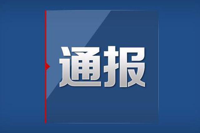 长沙市出租汽车有限公司 3名原相关负责人接受纪律审查和监察