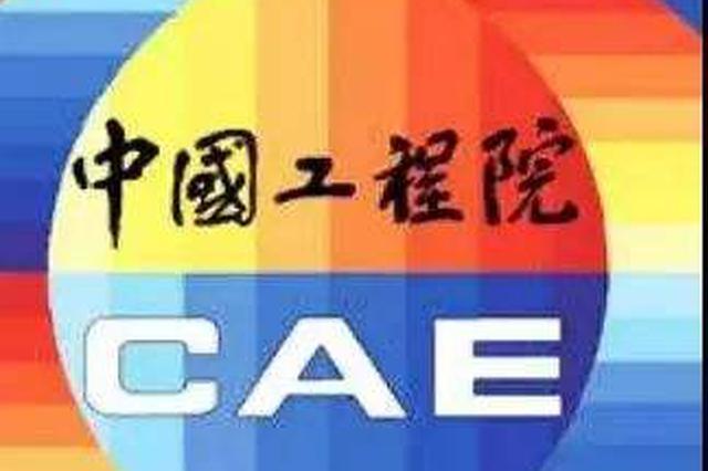 重磅!中国工程院2019年院士增选结果公布 湖南5人入选