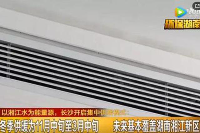 每月500元、冬供暖夏供凉  长沙7个小区已开启集中供暖