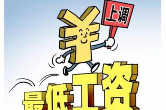 湖南等地调整最低工资标准 湖南比北京差一倍