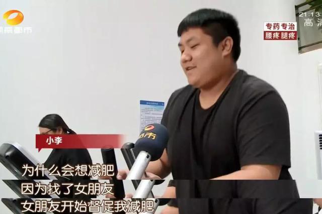 """""""减下来,帅过彭于晏"""" 230斤郴州小伙为爱减肥"""