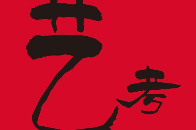 艺考有高分技巧、操作空间?湖南省教育考试院:不存在!
