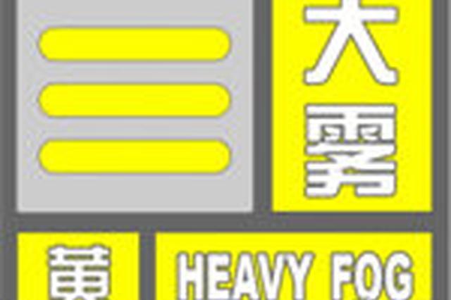 湖南发布大雾黄色预警
