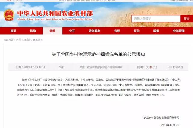 """正在公示!湖南这5个镇50个村拟被评为""""全国示范""""!"""