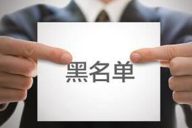 """湖南省市场监管局将向9家银行推送""""黑名单"""""""