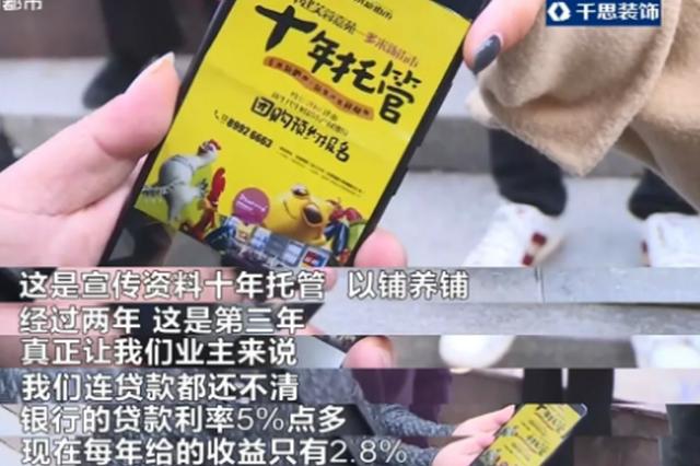 """店铺托管十年 投资14万租金仅400?业主质疑租金""""打折"""""""