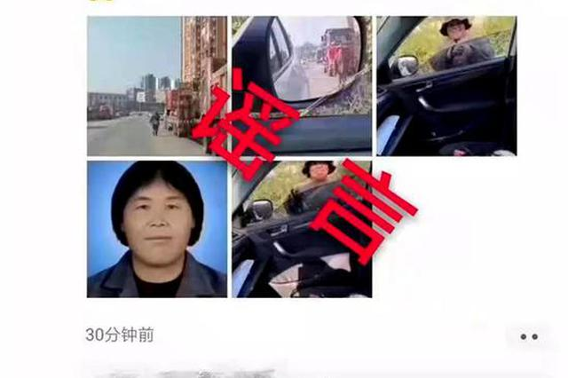 """""""梅姨""""来邵阳了?警方证实系谣言!"""
