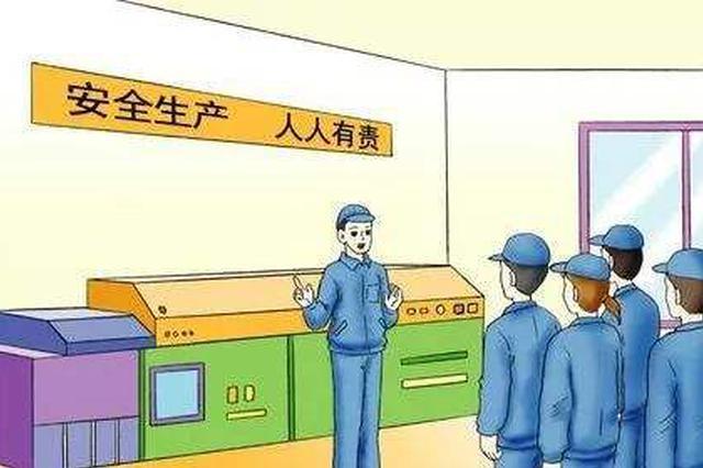 湖南开展安全生产集中整治行动