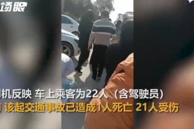 突发!岳阳一客车翻下山谷, 事故目前造成1人死亡21人受伤