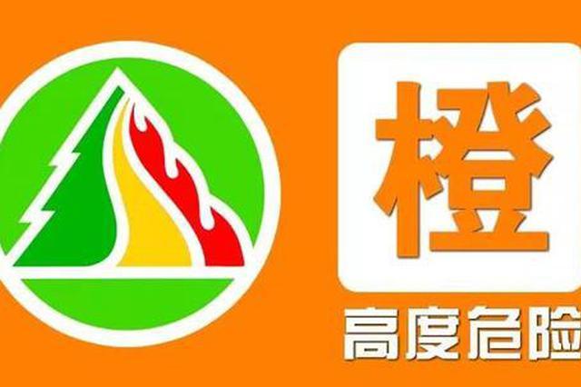 湖南发布森林火险橙色预警!周末登山请注意森林防火