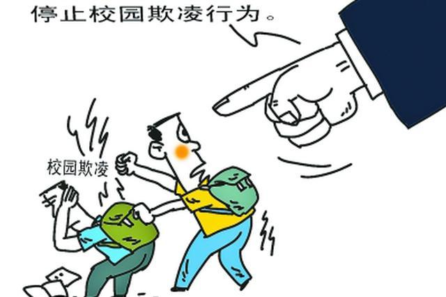 张家界市永定教育局通报网传校园欺凌事件:涉事学生已道歉