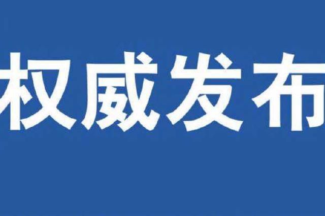 """不搞""""一刀切"""" 湖南出台环境问题验收销号工作机制及行业标准"""