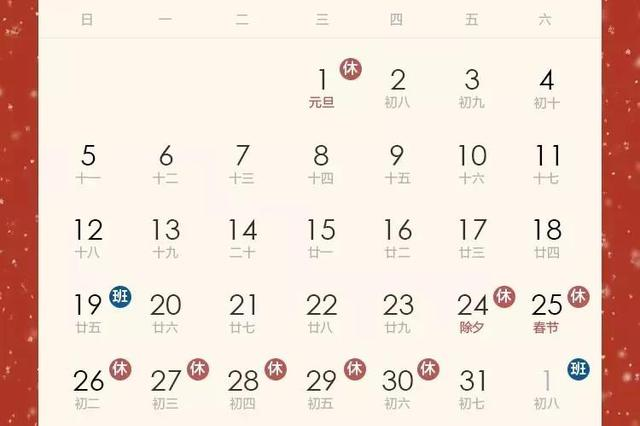 喜大普奔!速看 下个月放假13天
