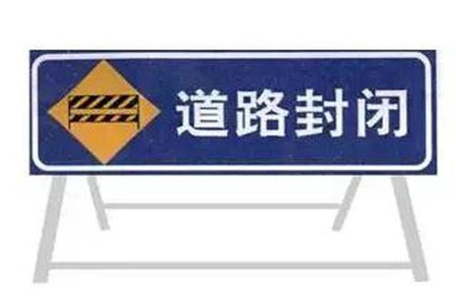 长沙芙蓉大道部分路段封闭至明年6月