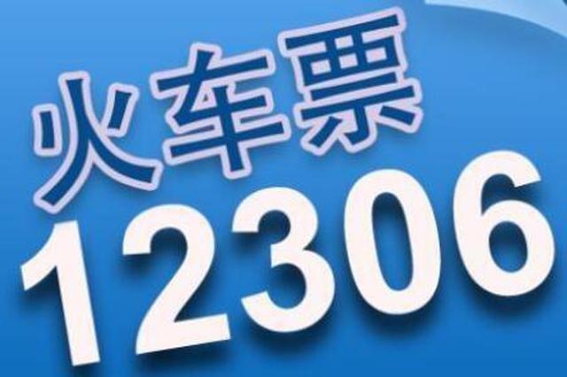 12306网购火车票业务办理时间今起延长至23:30